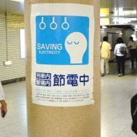Sign of the times: Posters explaining that setsuden (energy saving) is in effect, such as this one in a Tokyo subway station, are now a common sight. | YOSHIAKI MIURA