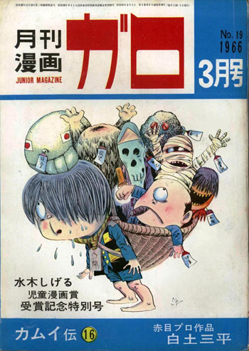 Ghoulish sightings: The March, 1966, Seirindo publication of the monthly comic 'Garo' | © MIZUKI PRODUCTION