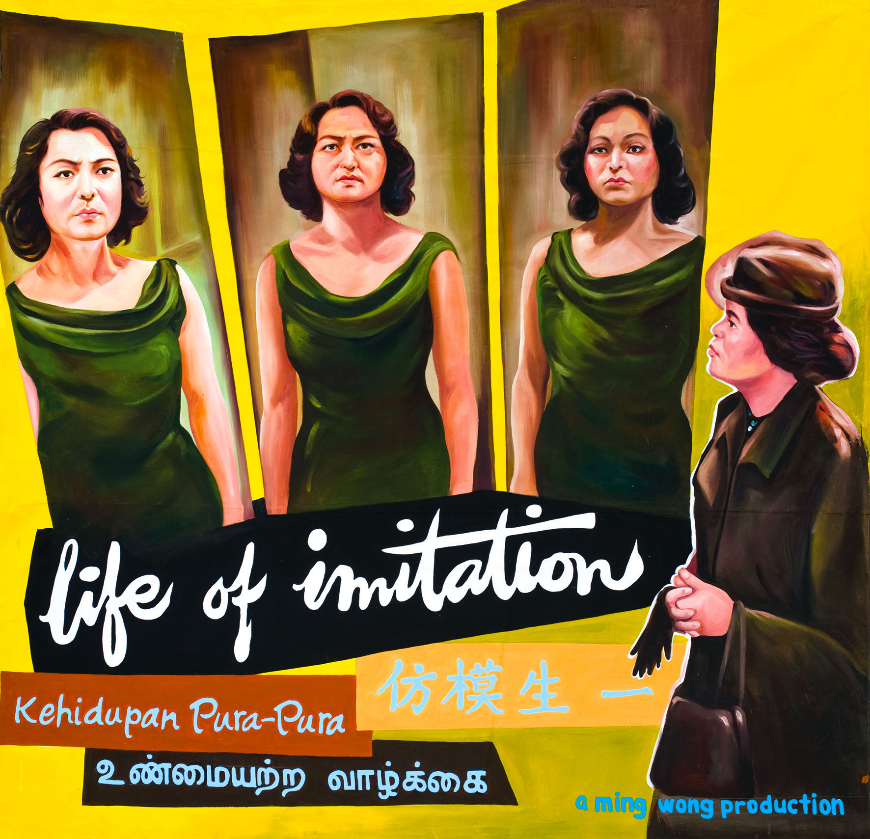 'Life of Imitation' (2009) by Neo Chon Teck (designed by Ming Wong