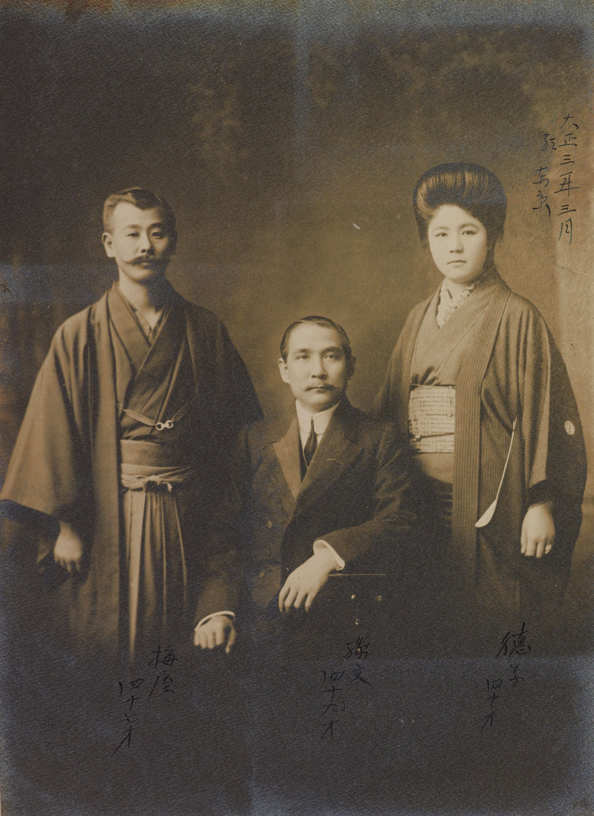 'Mr. and Mrs. Umeya Shokichi and Sun Yat-sen' (1914). Sun Yat-sen is shown seated. | COLLECTION OF AYANO KOSAKA