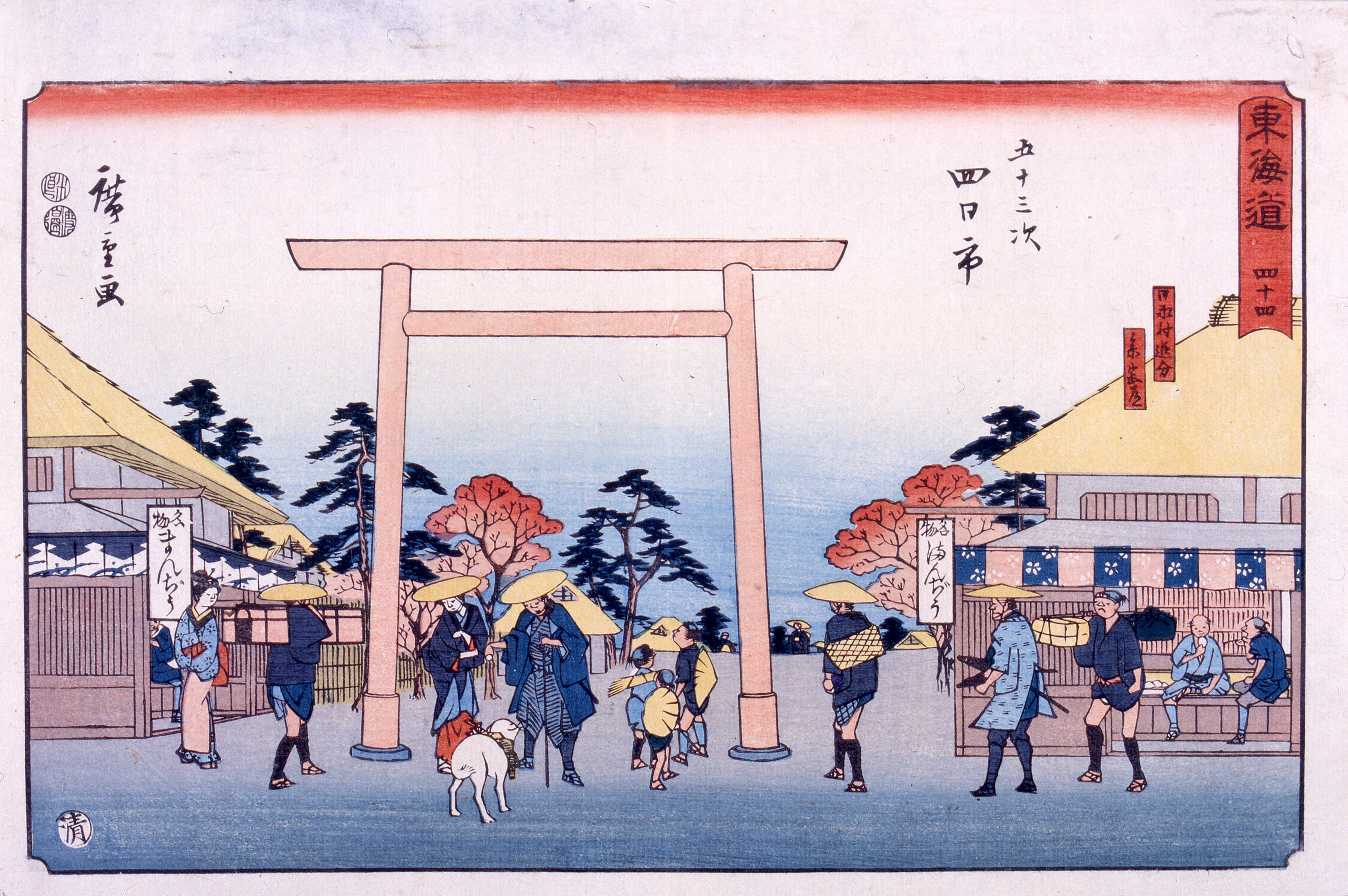 'Yokkaichi,' from the 'Fifty-three Stations of the Tokaido,' Reisho Edition, by Utagawa Hiroshige (1848-1854). | SUNTORY MUSEUM OF ART