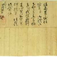 Nobunaga Oda's red-seal letter, an Important Cultural Property (Momoyama Period) | OWNED BY YASEDOJIKAI