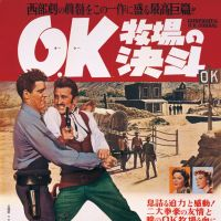Original Japanese release poster for the 'Gunfight at the O.K.Corral' (1957)
