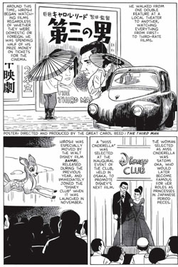 Manga memoir: Page 193 of 'A Drifting Life' by Yoshihiro Tatsumi, lettered by Adrian Tomine. | COPYRIGHT 2009 YOSHIHIRO TATSUMI, COURTESY OF DRAWN AND QUARTERLY