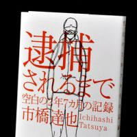 Death note: Tatsuya Ichihashi's controversial book, 'Taiho Sarerumade — Kuhaku no Ninen Nanakagetsu no Kiroku' ('Before I Was Arrested — Records of the Blank Two Years and Seven Months'). | YOSHIAKI MIURA PHOTO