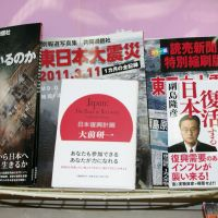 True stories: A small selection of the many books and magazines related to the earthquake, tsunami and ongoing nuclear disaster that have appeared since late March. | MARK SCHREIBER PHOTO