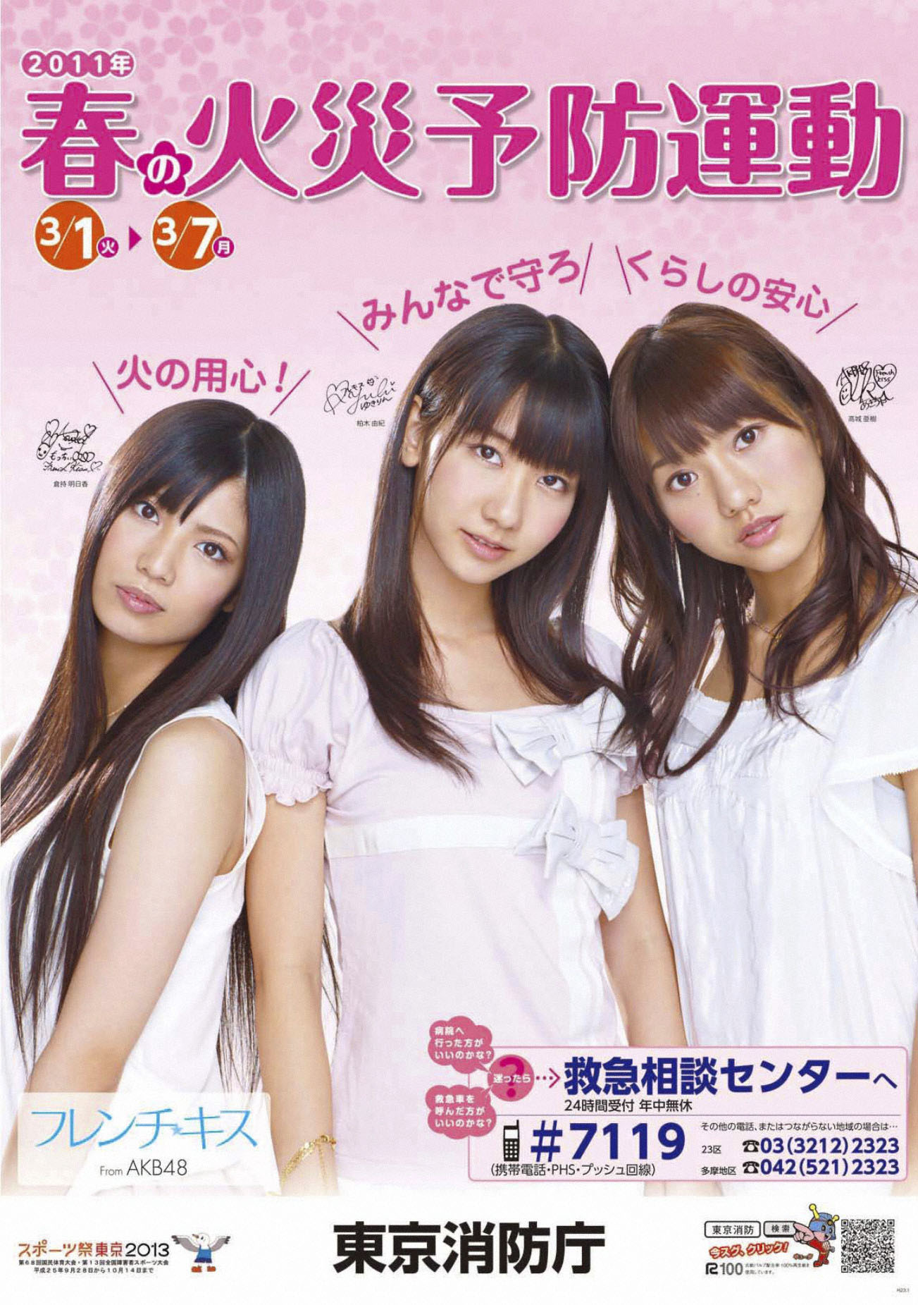National purpose: AKB48 was everywhere this year, from fire safety posters (above) to postage stamps; while in the wake of the tsunami and subsequent meltdown at the Fukushima No.1 nuclear power plant, Tepco became a source of fear and loathing. | KYODO PHOTO