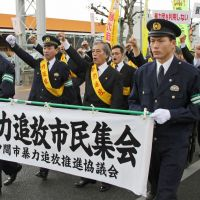 Gangland: Citizens of Nakama city, Fukuoka stage a demonstration against yakuza gangsters.
