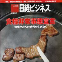 Fat of the Land: Nikkei Business (Aug. 27) examined how Japan will secure its future food supply.