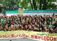 At the Eco Fashion Parade on Aug. 13, 2007, Shiho Fujita led 110 trendy gals through the streets of Tokyo's Shibuya district to promote the use of my-hashi.