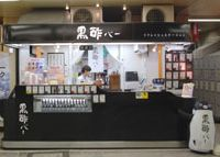A quick shot: Shinbashi's Kurozu Bar