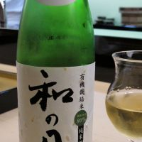 Sampling unusual finds on the sake list