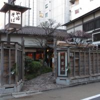 Kanda Yabu Soba
