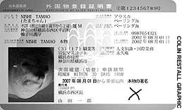 How Tama-chan's gaijin card may appear.