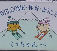 BEWARE skiing potatoes in Kutchan! | AMY CHAVEZ PHOTO