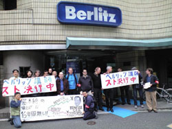 Berlitz Japan employees picket outside the Berlitz Akasaka Language Center in Tokyo. | YUMIKO NAKAJIMA PHOTO