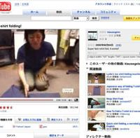 Ninja homemaker: A viral Youtube video introduced the world to a classic Japanese urazawa, or secret trick.