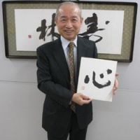 Handwriting expert Koshu Morioka
