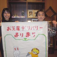 Hotaka Hagiwara, a Mari Mari member, holds the group's banner with Hisahiro Watanabe of the Pilar do Sul school, during a recent interview in Tokyo. | MAMI MARUKO PHOTO