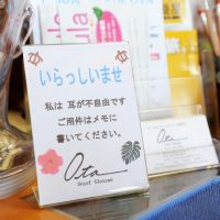 A sign at Ota's shop asking shoppers to use memos | © STUDIO AYA