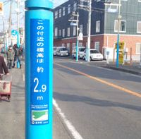 Their number's up: As part of its efforts to raise tsunami-risk awareness, Zushi's city government has recently put signs on utility poles indicating the ground's height above sea level there. Most residents were surprised the land was so low. | EDAN CORKILL