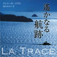 The cover of his first novel, 'La Trace/Harukanaru Koseki' ('Far Ship Wake'), published in 2006. | SHUEISHA INC.