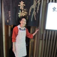 Bar Aoyagi owner Reiko Yoshimura