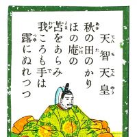 A yomifuda bearing the full text of Poem No. 1 by Emperor Tenji, from a set published by Tamura Shogundo in 1975. | COURTESY OF STUART VARNAM-ATKIN