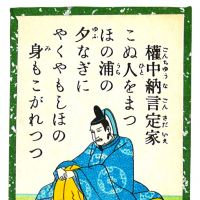 A yomifuda showing the complete Poem No. 97 by Fujiwara no Teika (1162-1241), who compiled the 'Ogura Hyakunin Isshu.' | COURTESY OF STUART VARNAM-ATKIN