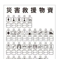 Pictographs, designed by Manabu Mizuno of Good Design Company, to label relief goods for earthquake and tsunami victims.
