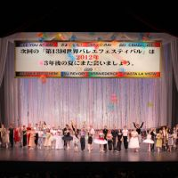 Curtain call: Participants in the 12th World Festival Ballet in Tokyo in 2009 take a bow as they welcome the audience to come back for the 13th edition. That festival is currently under way at Tokyo Bunka Kaikan.
