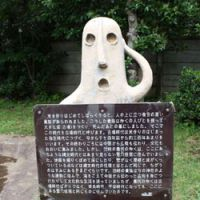 Ghost town: Mitadai Park's haniwa (Kofun clay figurine) replica is a spooky sign, of sorts — indicating the area's long history. | KIT NAGAMURA PHOTOS