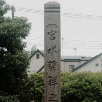 Sweet spot: This monument in Nishinomiya marks the site of the well where Nada sake's key ingredient &#8212; miyamizu water &#8212; was discovered around 170 years ago.