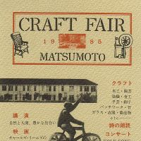 On the way: A poster for Matsumoto's first Crafts Fair, in 1985. | CRAFTS FAIR MATSUMOTO