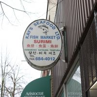 Kay's Seafood is one of many stores that bring an Asian flavor (literally) to Vancouver's Japantown.