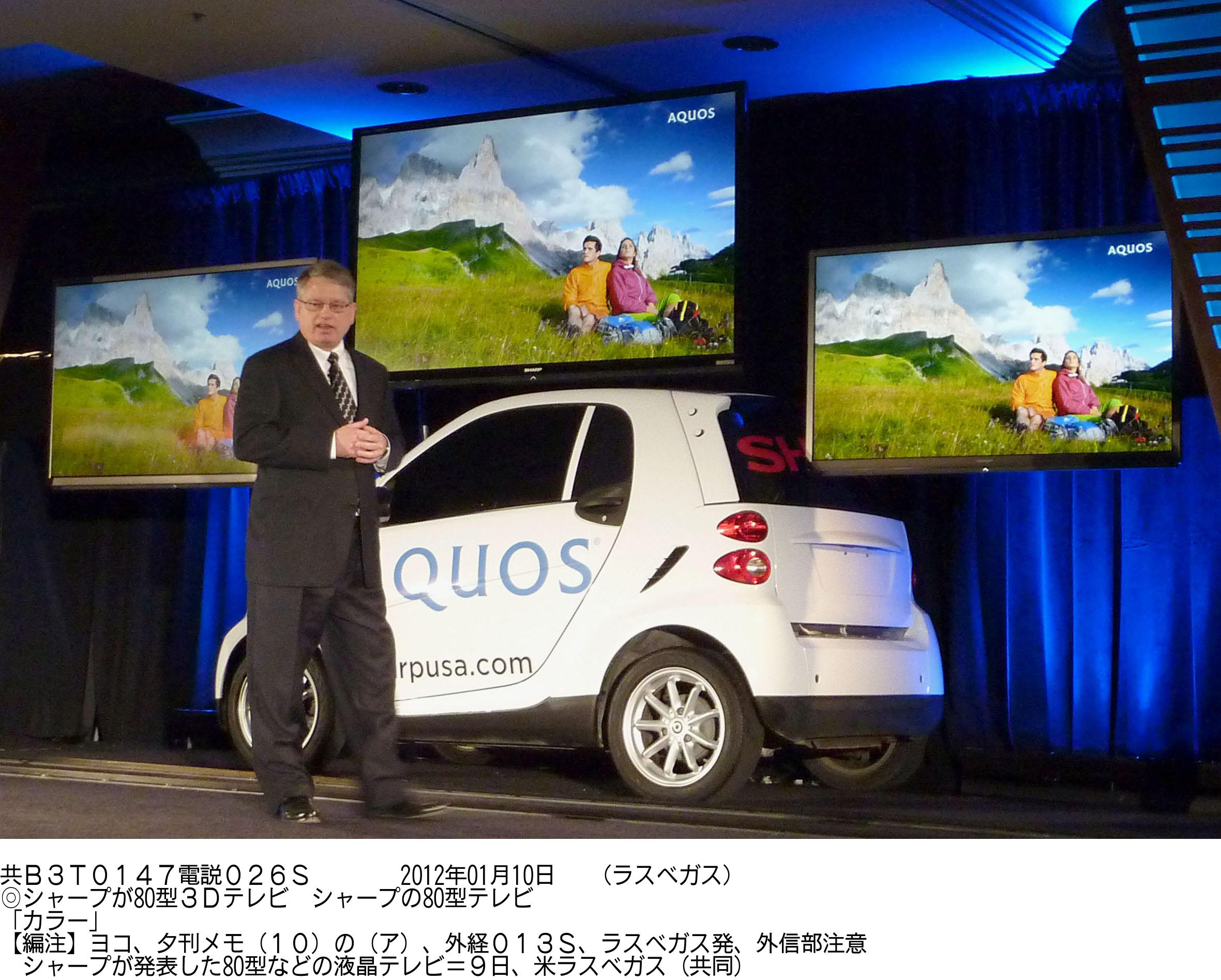 The big picture: A Sharp Corp. U.S. marketing official compares the size of the firm's big flat-screen TVs with a minivehicle in Las Vegas ahead of the International Consumer Electronics Show, which was set to kick off Tuesday. | KYODO