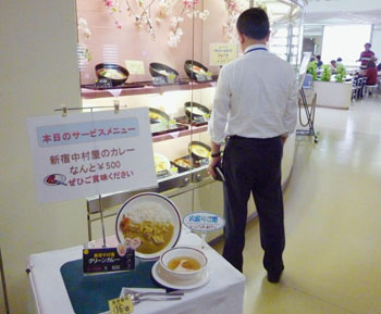 Curry favor: A green curry lunch set provided by noted eatery Nakamuraya in Shinjuku is served for just 500 at the cafeteria of the Tokyo Metropolitan Government building. | KYODO