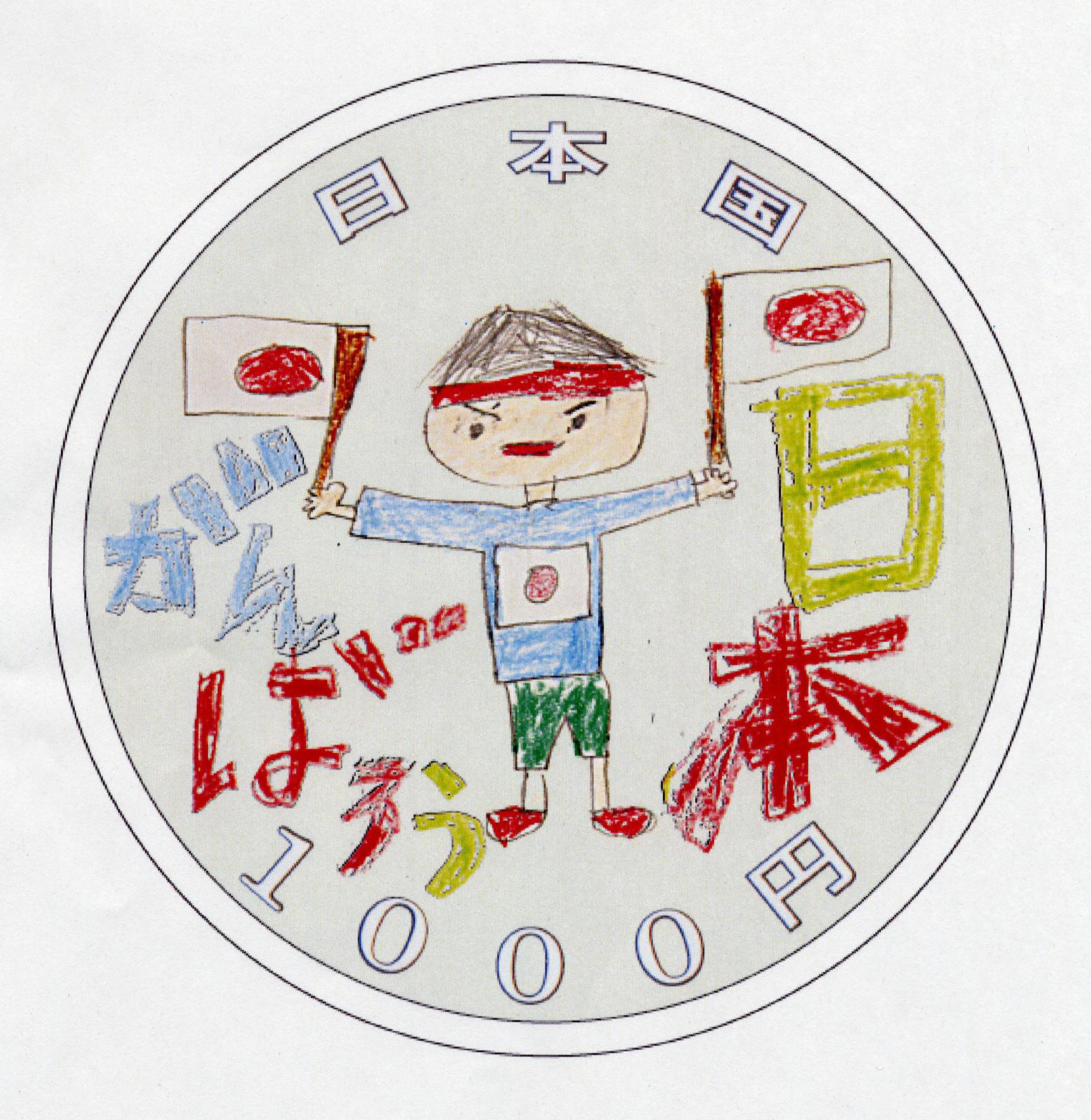 Brave face: A design by Taichi Kojima is shown on a ¥1,000 commemorative coin in a computer rendering from the Finance Ministry. | KYODO