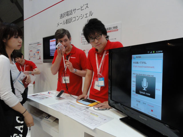 Hand-held interpreter: NTT DoCoMo Inc. workers demonstrate how to use a smartphone-based translation service at Wireless Japan 2012 at Tokyo Big Sight on June 1. | KAZUAKI NAGATA