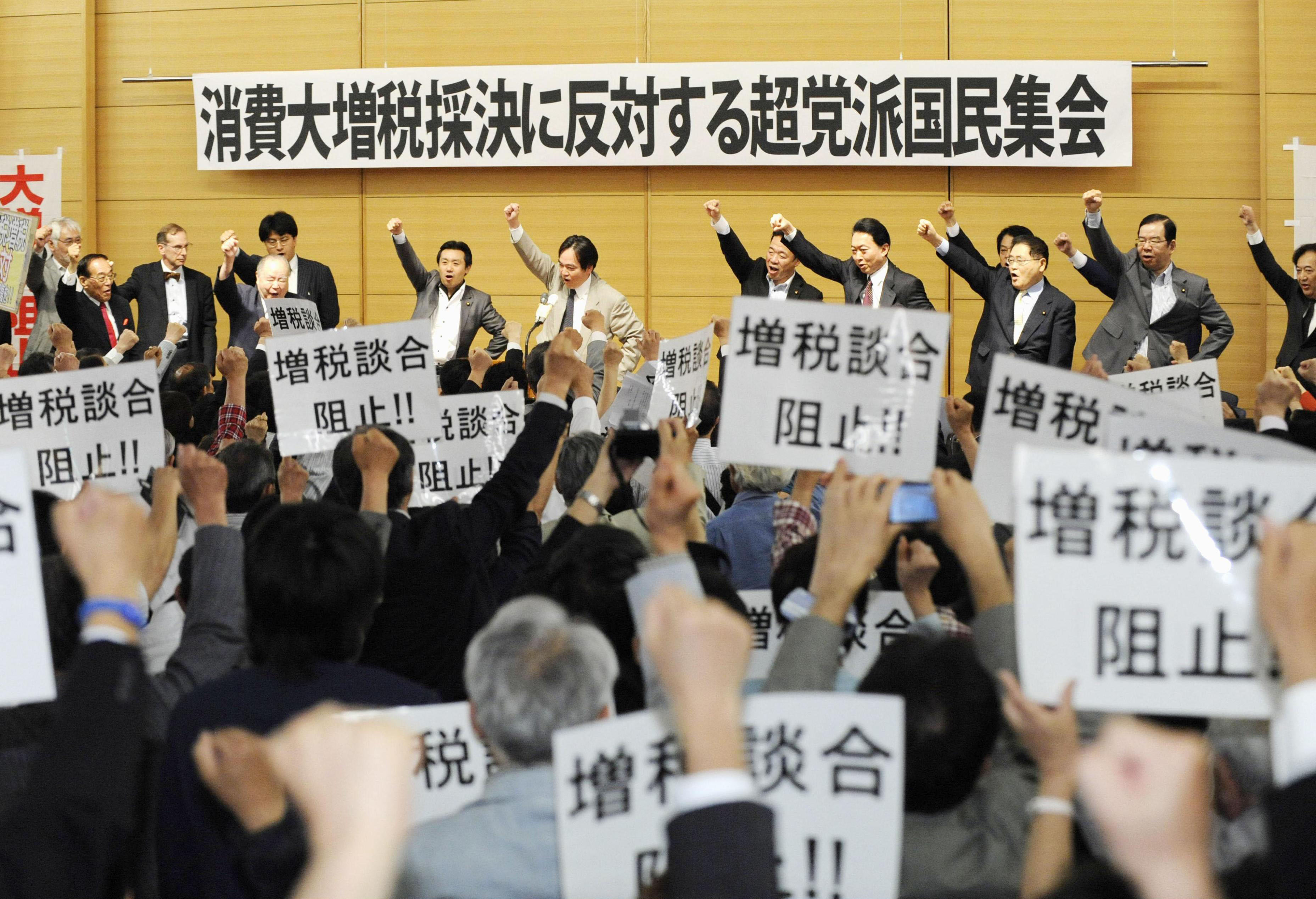 Common ground: A bipartisan group of lawmakers voices opposition to the proposed sales tax hike in Tokyo on Thursday. | KYODO