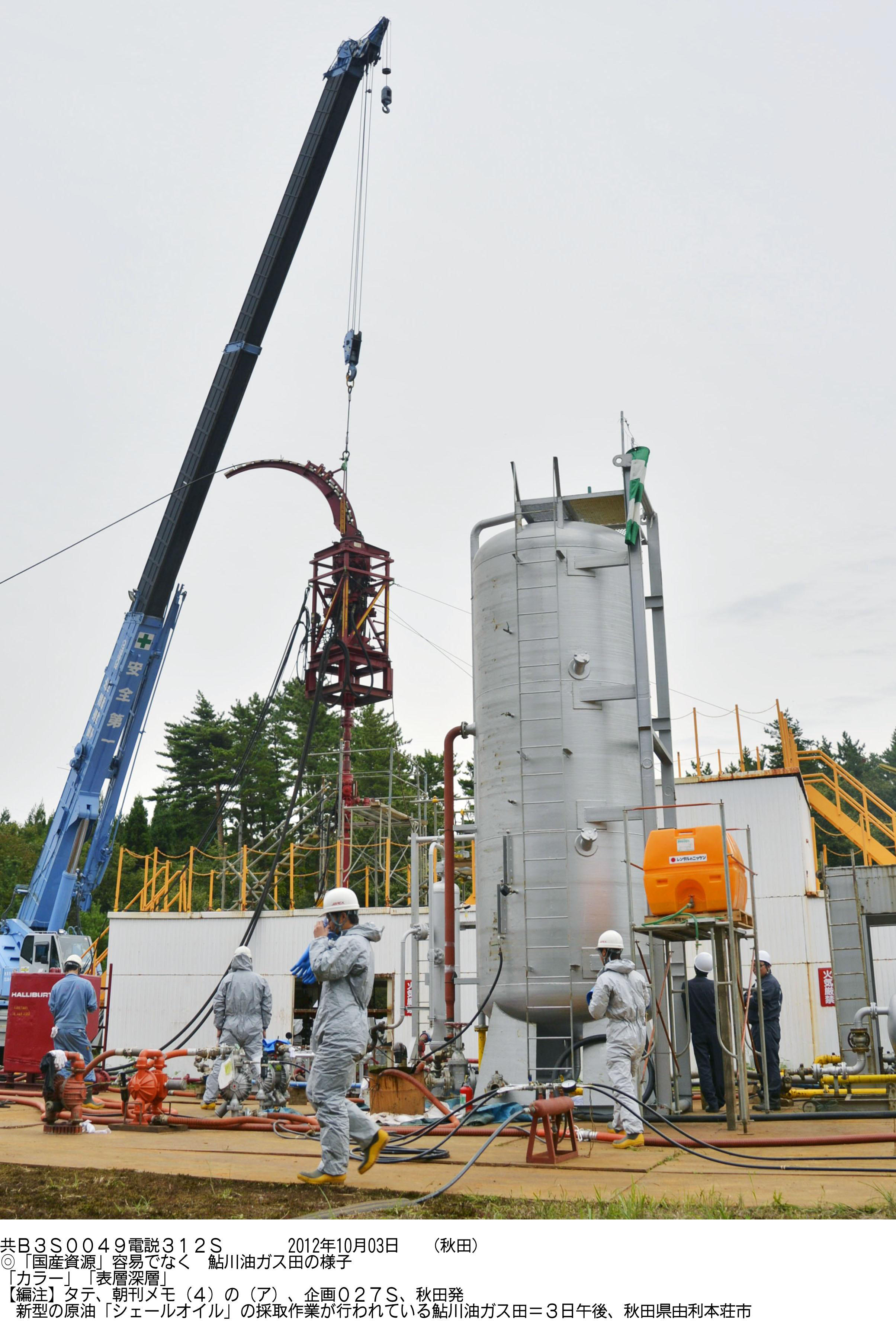 Domestic resource:  Test-drilling in deep-underground shale rock continues Wednesday in Yurihonjo, Akita Prefecture. | KYODO