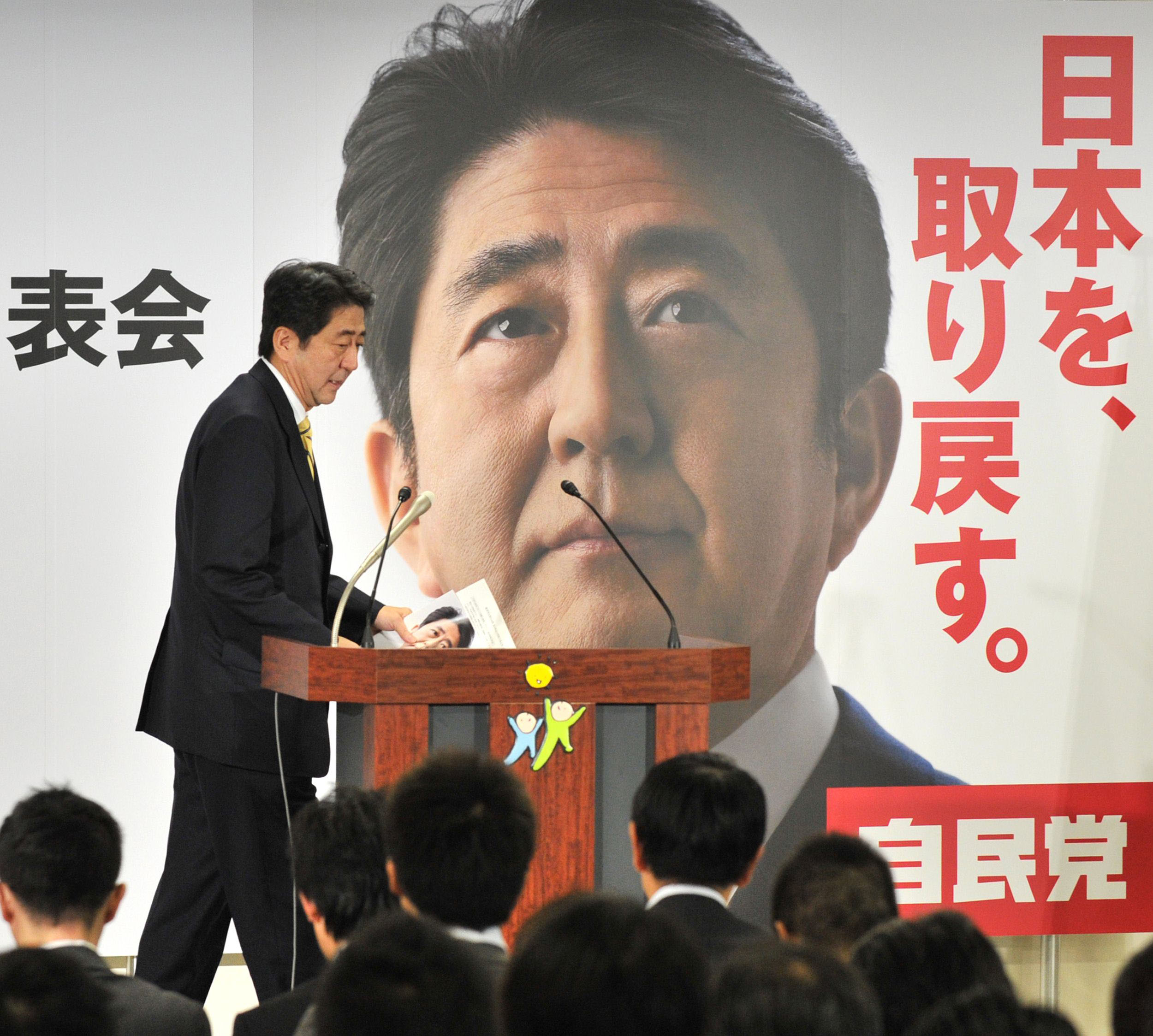 BOJ put on notice: Liberal Democratic Party leader Shinzo Abe arrives at an news conference Wednesday to announce the party's platform for next month's Lower House election. | AFP-JIJI