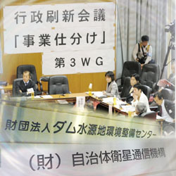At what cost?: This collage shows budget screening meetings and signs of two independent administrative institutions — the Water Resources Environment Technology Center and Local Authorities Satellite Communications. | KYODO PHOTO