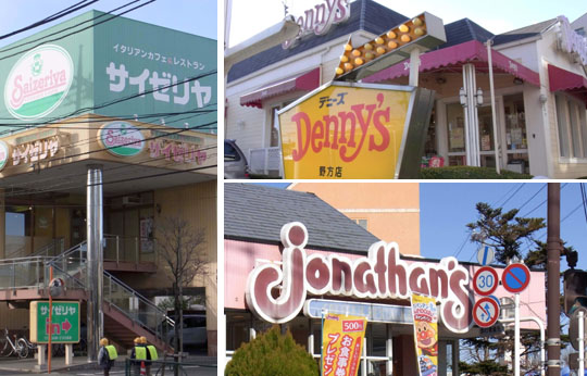 On the menu: Outlets from Saizeriya, Denny's and Jonathan's are seen in this combination photograph. | SATOKO KAWASAKI PHOTO
