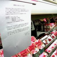Chew on this: An apology to customers is posted Sunday in a supermarket in Matsuyama, Ehime Prefecture, where radioactive beef was sold. | KYODO