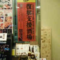 Nonprofit pub: The Reconstruction Support Tavern opened in Tokyo's Ginza district in January.