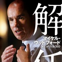 The Japanese-language book by the firm's former president, Michael C. Woodford, titled 'Kainin' ('Terminated'), hits store shelves Thursday. | HAYAKAWA PUBLISHING CORP.