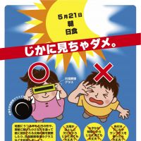 Eye on safety: A poster created by associations of ophthalmologists and astronomers warns that eclipse glasses must be used when looking directly at the sun. It is unsafe to look at the sun even during a partial eclipse, and viewing it through sunglasses or other dark materials can also be hazardous. | JAPAN OPHTHALMOLOGICAL SOCIETY
