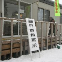 Early voting held for tsunami evacuees in Kesennuma