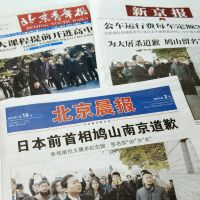 Making waves: Former Prime Minister Yukio Hatoyama's visit to the Nanjing Massacre Memorial Hall are splashed across the front pages of Chinese newspapers Friday. | KYODO